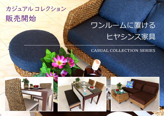アジアン家具のカジュアルコレクション